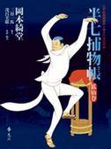 (二手書)半七捕物帳:狐仙卷