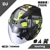 [安信騎士] KYT DJ #A 黃 半罩式 安全帽 雙鏡片 內建墨片