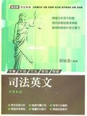 (二手書)司法英文(第2版)(四五等:字彙片語、文法、會話、閱讀、歷屆試題解析)