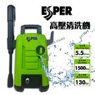 【愛車族】ESPER EA309高壓清洗...