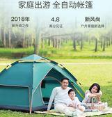 帳篷帳篷戶外3-4人全自動二室一廳家庭雙人2單人野營野外加厚防雨露營 耶誕交換禮物xw