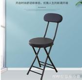 折疊凳-折疊椅子凳子家用靠背椅餐桌凳高餐椅小圓凳板凳簡易宿舍簡約便攜  YYP 糖糖日繫