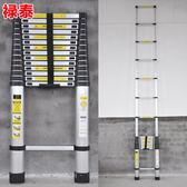 伸縮梯 加厚竹節升降伸縮梯收縮梯家用梯鋁梯便攜一字梯閣樓直梯工程單梯 igo 城市玩家
