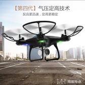 超長續航無人機航拍智能定高充電遙控飛機高清專業四軸飛行器玩具        瑪奇哈朵