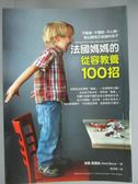 【書寶二手書T2/親子_GMQ】法國媽媽的從容教養100招_安妮芭居絲
