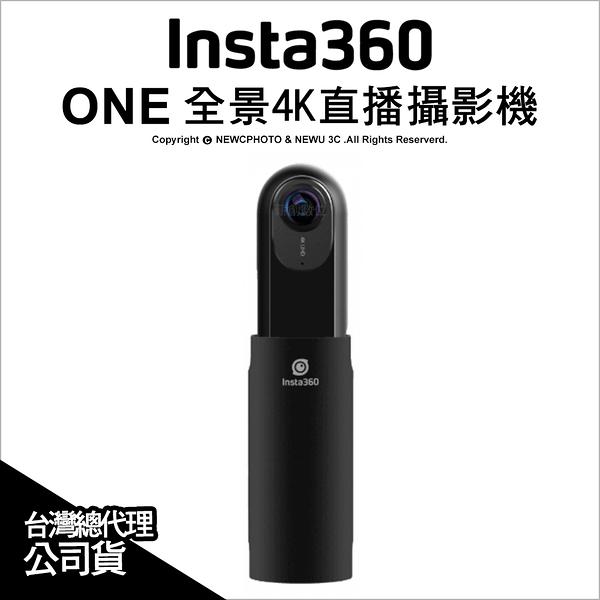 Insta360 ONE 全景4K直播攝影機 IOS 4K影片 運動攝影機 直播 抖音 實況 公司貨【可刷卡】薪創數位