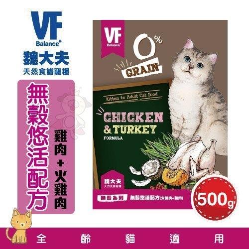 『寵喵樂旗艦店』魏大夫VF《全齡貓適用-無穀悠活配方(雞肉+火雞肉)》500g 貓糧/貓飼料