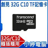 【1111限定促銷】全新 創見 T-Flash 32GB micro SDHC/32G C10/ 記憶卡Transcend UHS-I U1