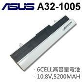 ASUS 6芯 A32-1005 白色 日系電芯 電池 1005HA-EU1X-BK  1005HA-H  1005HA-M  1005HA-P