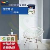 【漆寶】《得利│室內莫蘭迪風格色》竹炭健康居乳膠漆-沉默時候(1公升裝)◆送600型3吋毛刷