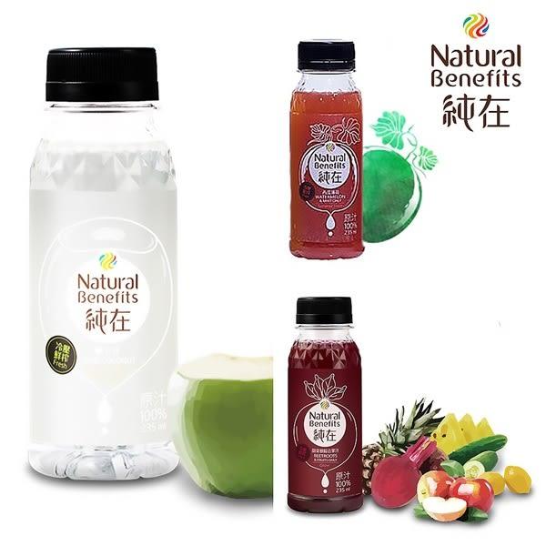 純在.冷壓鮮榨蔬果汁4瓶(235ml/瓶)(甜菜根綜合果汁*1+西瓜薄荷*1+椰子汁*2)﹍愛食網
