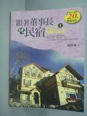 【書寶二手書T7/旅遊_XHB】跟著董事長挑民宿-官東侑食樂地圖2_戴勝通