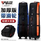 高爾夫航空包帶滑輪飛機托運包可折疊便攜球包 英雄聯盟