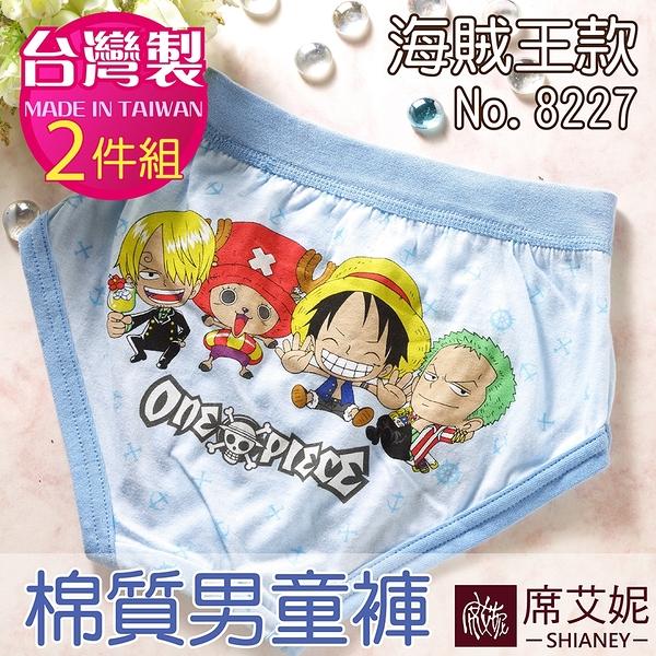男童內褲二枚組 (海賊王藍色款) 台灣製 no.8227-席艾妮shianey