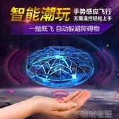 遙控玩具-UFO感應飛行器遙控四軸無人機小型飛機男孩耐摔懸浮飛碟兒童玩具 喵喵物語