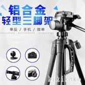 攝像頭便攜三腳架相機架攝影三角架直播支架 XY4278 【KIKIKOKO】