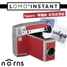 【Lomo' Instant Square拍立得相機 紅色皮革單機組】Norns Lomography多重曝光 自動快門 方底片