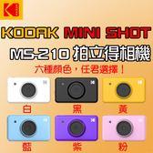Kodak 柯達 Mini Shot MS-210 拍立得相機 (公司貨)