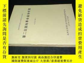 二手書博民逛書店罕見第二次國內革命戰爭時期(討論稿)Y5919 出版1979