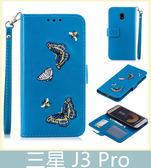 Samsung 三星 J3 Pro 蝴蝶刺繡皮套 插卡 吊繩 支架 錢包 側翻皮套 手機套 手機殼 保護殼 皮套