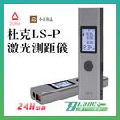 【刀鋒】杜克LS-P激光測距儀 現貨 小...