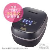 日本代購 空運 2019新款 TIGER 虎牌 JPG-S100 壓力IH電子鍋 電鍋 土鍋 遠紅外線 6人份