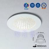 好商量~ 舞光 12W LED 黑鑽石 崁燈 9cm 高演色 RA90 全電壓 LED-9DOD12