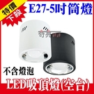 附發票 E27 吸頂筒燈 5吋明裝筒燈桶燈 17X18公分 可搭配賣場LED燈泡或螺旋省電燈泡