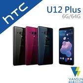 【贈袖珍自拍棒+手機支架+集線器】HTC U12+ 6G/64G 旗艦機【葳訊數位生活館】