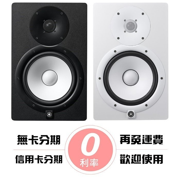 ☆唐尼樂器︵☆可分期免運 YAMAHA 山葉 HS8M 主動式 錄音 錄音室 工作室 宅錄 監聽喇叭(單顆) HS8
