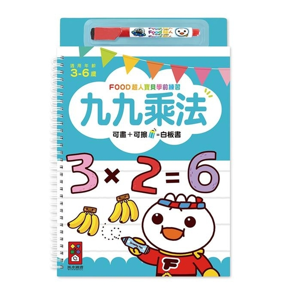 [風車童書] 九九乘法-FOOD超人寶貝學前練習(附白板筆)