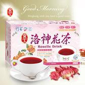 【京工】洛神花茶(30入)~1050 g/盒~純素食