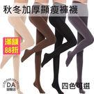 120D 塑身襪 美腿襪 天鵝絨 壓力褲襪 彈力防勾絲襪 褲襪 彈性襪 4色可選