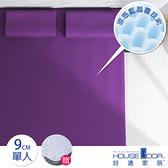 House Door 防蚊防螨9cm藍晶靈涼感記憶床墊保潔組-單人羅蘭紫