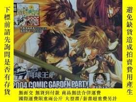 二手書博民逛書店《COMIC罕見新視點》(2004年3月號總第15輯)Y2296
