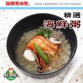 精選海鮮粥