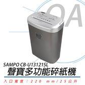 【高士資訊】SAMPO 聲寶 CB-U13121SL 多功能 短碎型 碎紙機 U13121