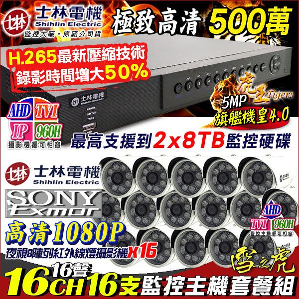 監視器攝影機 KINGNET 士林電機 H.265 5MP 16路監控套餐+16支1080P 8陣列紅外線槍型 AHD/IPCAM