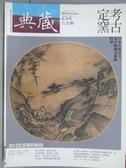 【書寶二手書T1/雜誌期刊_YKF】典藏古美術_254期_定窯考古