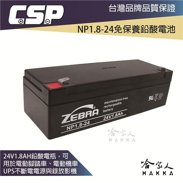 CSP NP1.8-24 24V 1.8Ah 電動腳踏車 農業工具 電動玩具 鉛酸電池 消防受信總機 廣播主機 哈家人