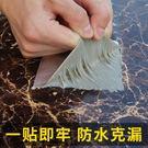 防水涂料屋頂防水補漏材料防水膠帶【蘇迪蔓】