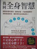 【書寶二手書T8/心靈成長_NNP】找回全身智慧-傾聽身體的聲音隨時紓壓_史提夫.西斯古德