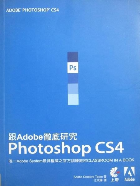 【書寶二手書T2/電腦_ZDL】跟Adobe徹底研究Photoshop CS4_AdobeCreati_附光碟