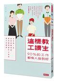 (二手書)這樣教工讀生,90%的工作都有人做到好:日本第1位店長訓練專家,教你瞬間..
