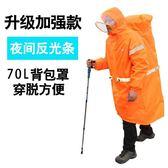 全館83折 bluefield 戶外雨衣登山徒步旅游超輕背包連體雨披防水男女款
