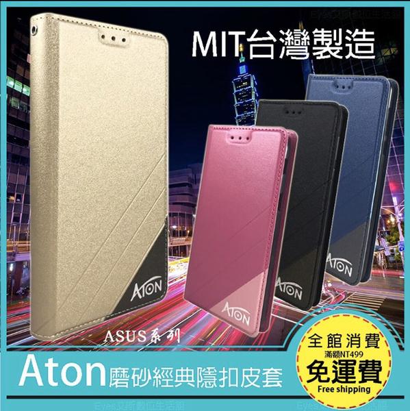 【Aton 隱扣側翻皮套】ASUS ZenFone4 ZE554KL Z01KD 掀蓋皮套 手機套 書本套 保護殼 磨砂 可站立