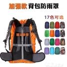 背包防雨罩加強版背包防雨罩中小學生書包防...