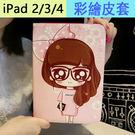 蘋果 iPad 2 3 4 平板皮套 卡通 智能休眠 硅膠內殼 手機支架 ipad 2保護套 ipad 3平板保護殼 ipad 4皮套