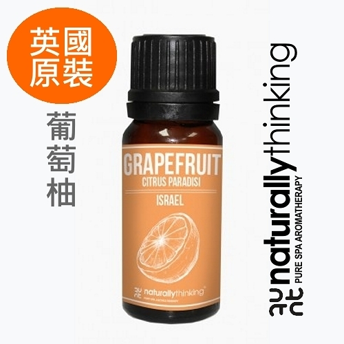NT 葡萄柚純精油 10ml。Grapefruit。Naturally Thinking