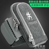 跑步手機臂包臂套男女通用手腕包蘋果vivo華為三星OPPO運動手機包 交換禮物